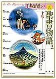 十戒 愛蔵版 手塚治虫の旧約聖書物語 (2) (愛蔵版 手塚治虫の旧約聖書物語)