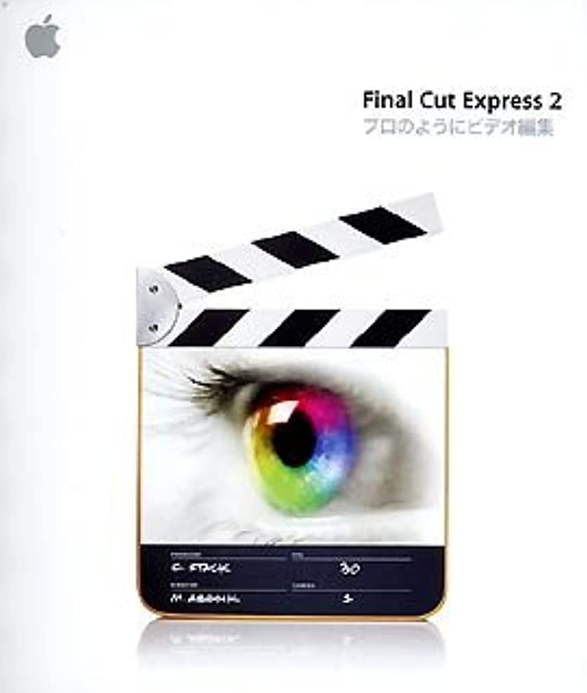 想像力請願者スナックFinal Cut Express 2