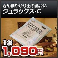 四国化成 ジュラックス・C 201