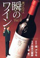 新ソムリエ瞬のワイン 6 (SCオールマン)