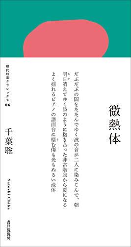 微熱体 (現代短歌クラシックス06)