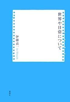 世界や日常について』 感想・レビュー - 読書メーター