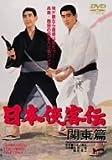 日本侠客伝 関東篇 [DVD] image