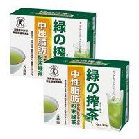 佐藤園 トクホ(特定保健用食品)中性脂肪のお茶「緑の搾茶」 2個セット