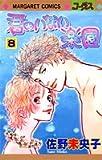 君のいない楽園 8 (マーガレットコミックス)