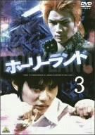 ホーリーランド Vol.3 [DVD]