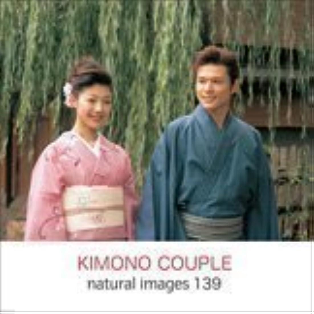 何もないパワーセル長々とnaturalimages Vol.139 KIMONO COUPLE
