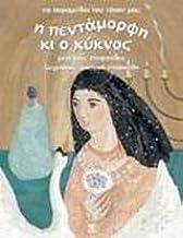i pentamorfi ki o kyknos / η πεντάμορφη κι ο κύκνος
