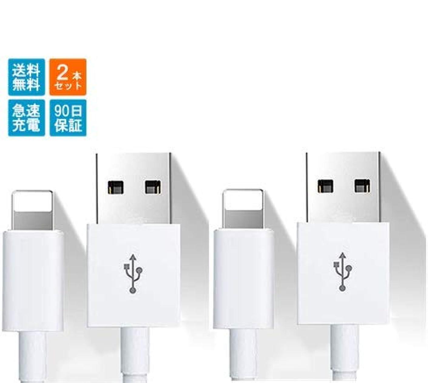 シングル丈夫モールス信号iPhone 充電ケーブル 急速充電 ライトニングUSBケーブル 高速データ転送 充電コード 1メートル2本セット iPhone 11Pro MAX/11Pro/11/XS MAX/XS/XR/X/8/7/6/6s/5/SE/5s/iPad/i...