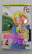 High School 4th grade debut (Flower Comics Red Sako spring real masterpiece collection) (1993) ISBN: 4091345735 [Japanese Import]