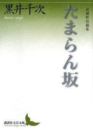 たまらん坂 武蔵野短篇集 (講談社文芸文庫)の詳細を見る