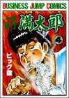 一本包丁満太郎 4 (ビジネスジャンプコミックス)