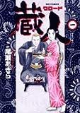 蔵人 (1) (ビッグコミックス)