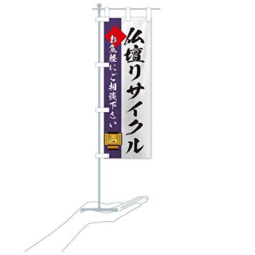 卓上ミニ仏壇リサイクル のぼり旗 サイズ選べます(卓上ミニのぼり10x30cm 立て台付き)