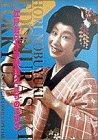 江戸むらさき特急 (2) (ビッグコミックススペシャル)