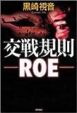 R.O.E 交戦規則