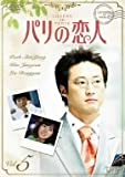 パリの恋人 VOL.5[DVD]