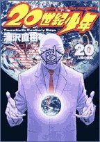 20世紀少年 (20) (ビッグコミックス)