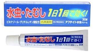 【第2類医薬品】アフテイト水虫クリーム 30g ※セルフメディケーション税制対象商品