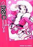 Rec 8 (サンデーGXコミックス)