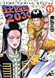 狂四郎2030 11 (ジャンプコミックスデラックス)