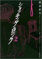 ショッキング・ピンク 2 (フラワーコミックススペシャル)