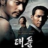 タイフーン(台風) OST (韓国盤)