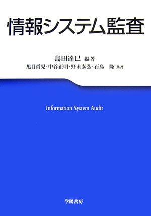 情報システム監査の詳細を見る