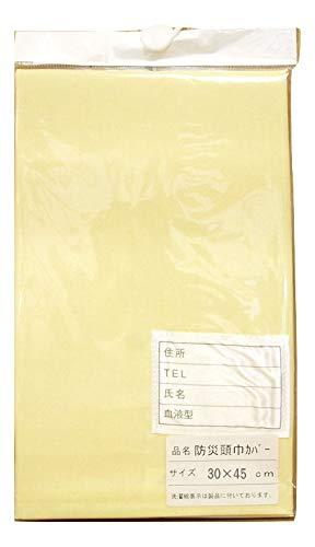 防災頭巾・専用カバーMサイズ 難燃生地使用(カネカロン) ヤマト運輸・ネコポス配送 (イエロー) 日本製