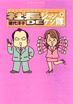 社長DEジャンケン隊 2 (2) (ビッグコミックススペシャル)