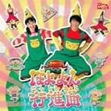 NHKおかあさんといっしょ 最新ベスト ぼよよん行進曲(TVサントラ)