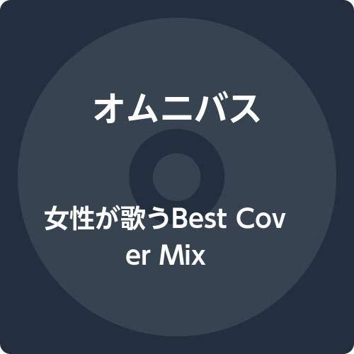 女性が歌うBest Cover Mix