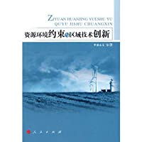 resource and environmental constraints and regional technology innovation(Chinese Edition)