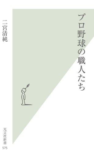 プロ野球の職人たち (光文社新書)