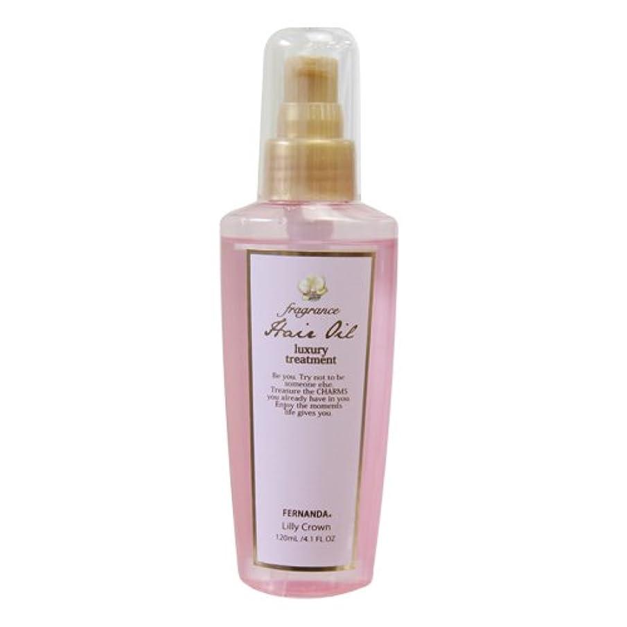 振り返る確認するピラミッドFERNANDA(フェルナンダ) Hair Oil Lilly Crown (ヘアーオイル リリークラウン)