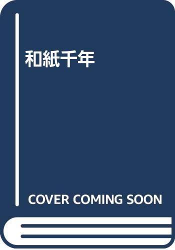 和紙千年の詳細を見る