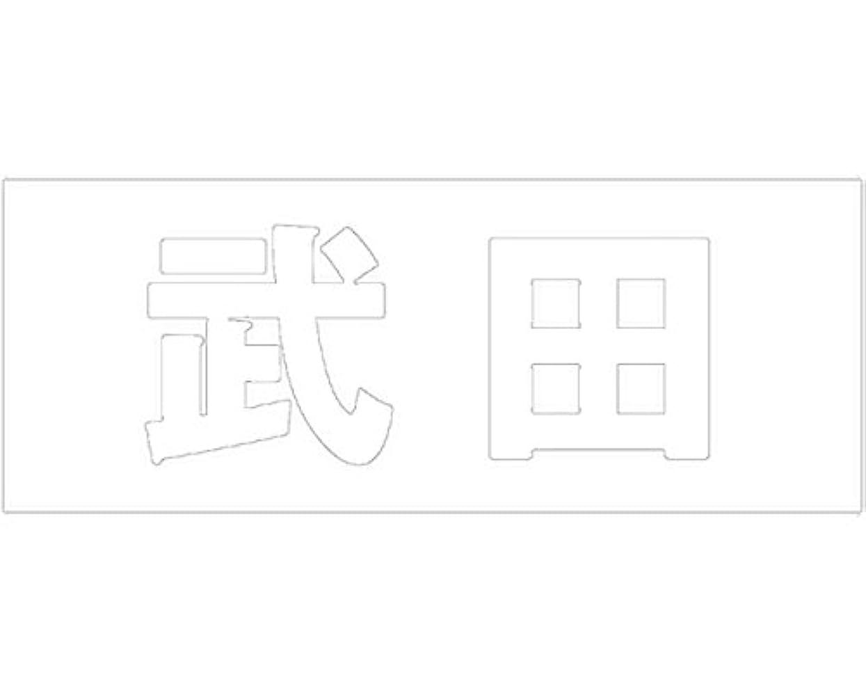 密度コンピューターゲームをプレイする空洞切文字 カッティングシート ゴシック文字 ???? 高さ50?? 武田 オーダーメイド 納期8営業日