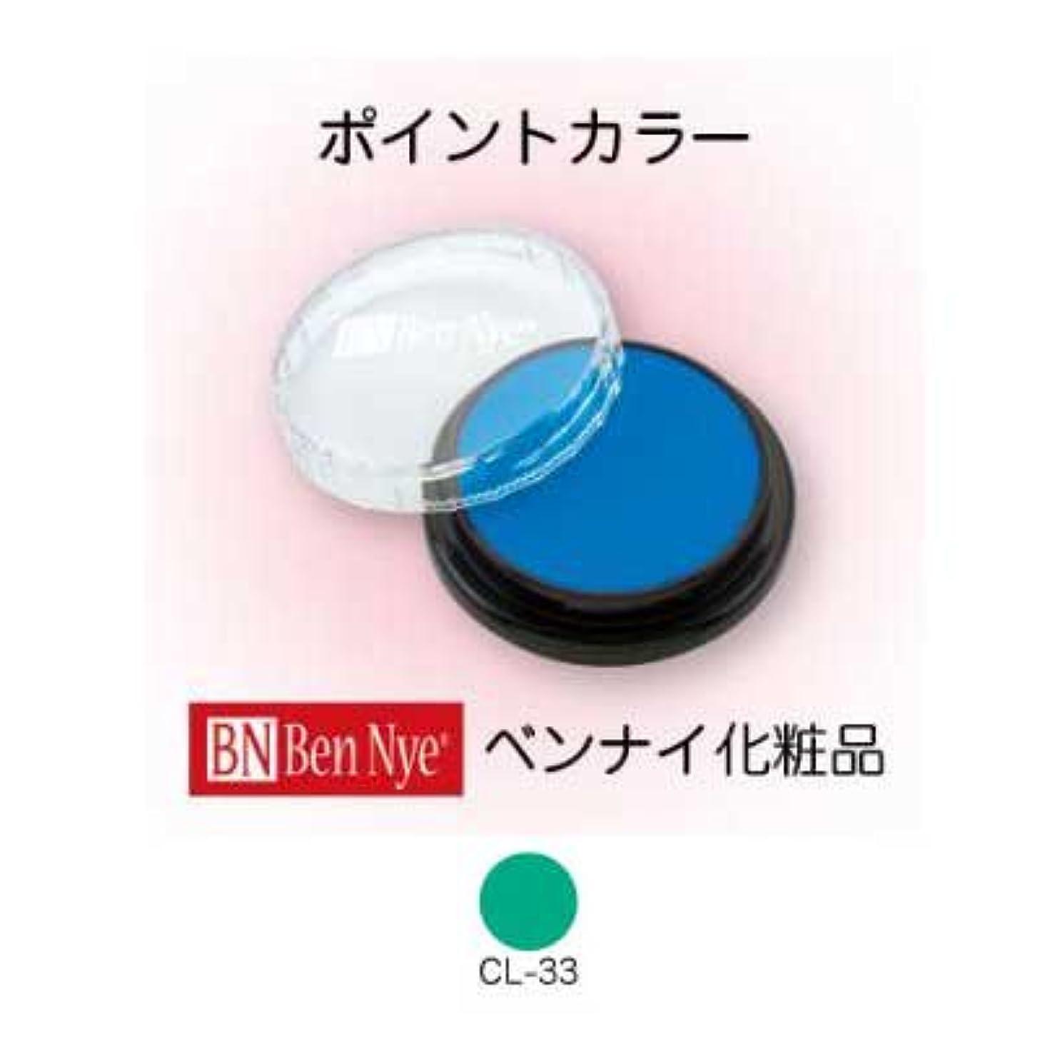 クリームカラー CL-33【ベンナイ化粧品】
