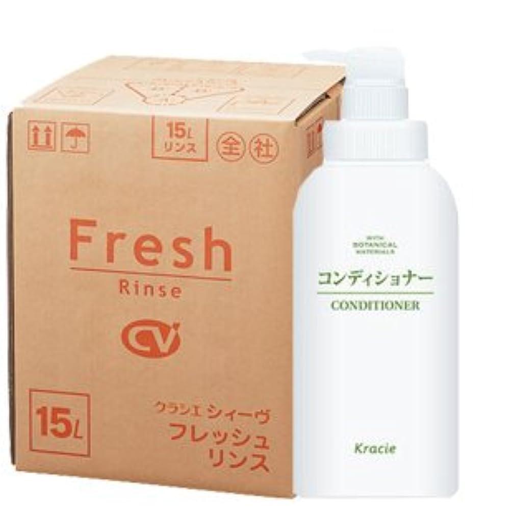 州でもフラスコkracie(クラシエ) CV シィーヴ フレッシュシリーズ フレッシュリンス アロエエキス配合 グリーンフローラルの香り 15L 業務用 家庭様向け 容器3本