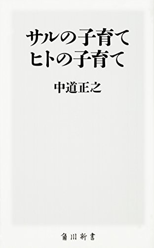 サルの子育て ヒトの子育て (角川新書)