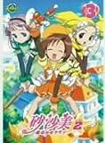 砂沙美☆魔法少女クラブ シーズン2 3(通常版)[DVD]