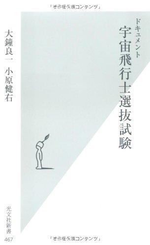 ドキュメント 宇宙飛行士選抜試験 (光文社新書)