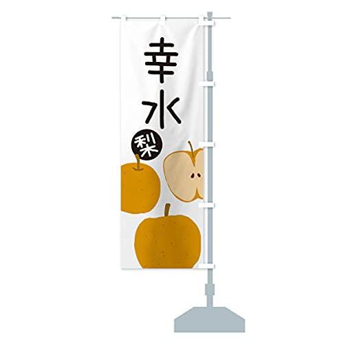 梨・幸水・こうすい のぼり旗 サイズ選べます(ショート60x150cm 右チチ)
