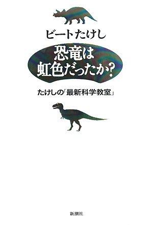 恐竜は虹色だったか?―たけしの「最新科学教室」
