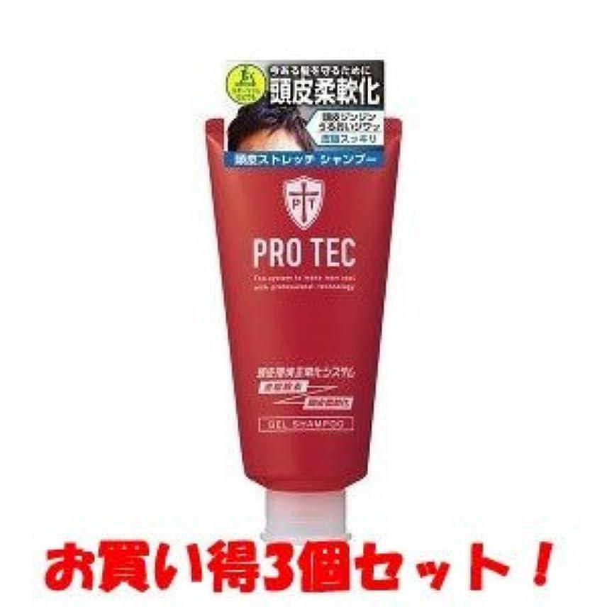 労苦またね害虫PRO TEC(プロテク) 頭皮ストレッチ シャンプー チューブ 150g (医薬部外品) ×3個セット