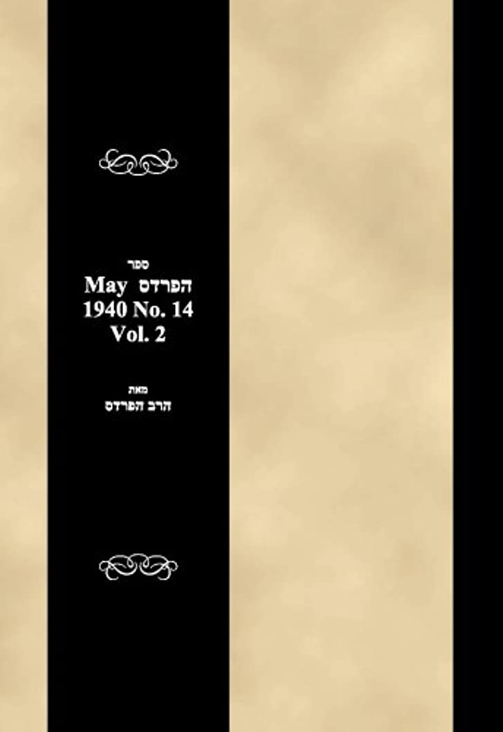 レイア拒否繊維Sefer haPardes May 1940 No. 14 Vol. 2