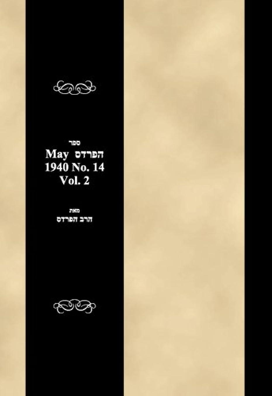 商品木曜日癌Sefer haPardes May 1940 No. 14 Vol. 2