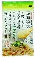 道南伝統食品協同組合 道南 北海道函館産根昆布入り 昆布粉末 50g ×4セット
