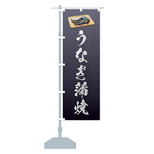 うなぎ蒲焼 のぼり旗 サイズ選べます(ハーフ30x90cm 左チチ)