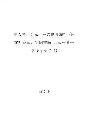 美人ネコジェニーの世界旅行 (旺文社ジュニア図書館 ニューヨークキャッツ 1)の詳細を見る